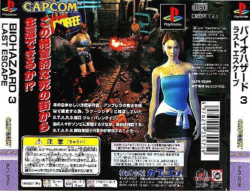 Bio Hazard 3, Resident Evil III, Last Escape, Playstation One PS1, Import Japan