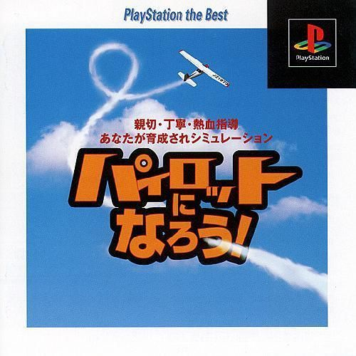 Pilot ni Narou! [Playstation the Best], Playstation One PS1, Import Japan Game