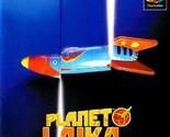 Planetlaika 01 thumb155 crop