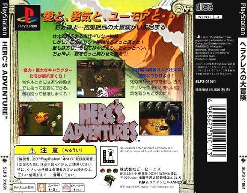 Herc's Adventures (Herakles No Daibouken), Playstation One PS1 Import Japan Game