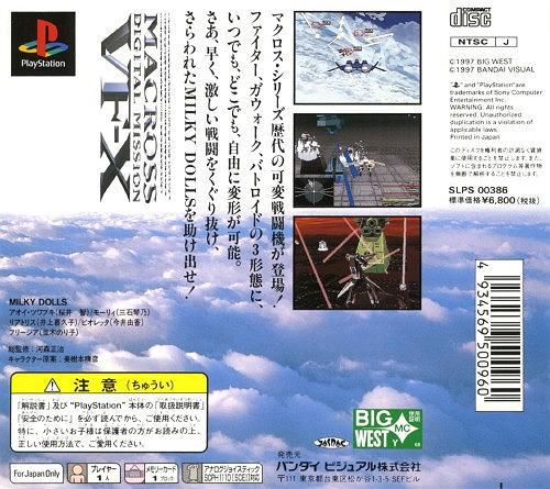 Macross Digital Mission VF-X, Sony Playstation One PS1, Import Japan Game
