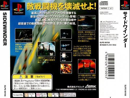Sidewinder, Playstation One PS1, Import Japan Game