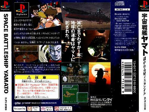 Space Battleship Yamato Distant Iskandar, Playstation One PS1, Import Japan Game
