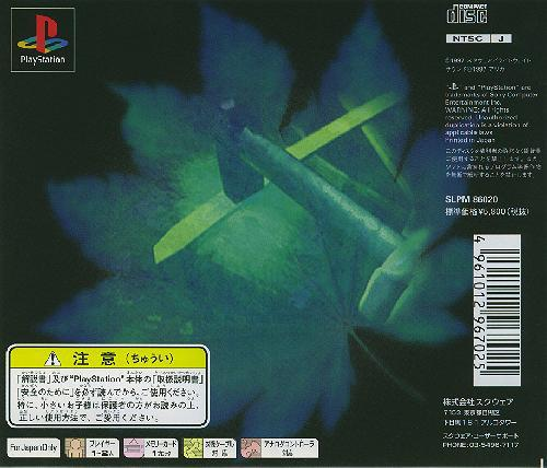 Bushido Blade 1, Sony Playstation One PS1, Import Japan Game