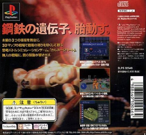 Carnage Heart, Sony Playstation One PS1, Import Japan Game