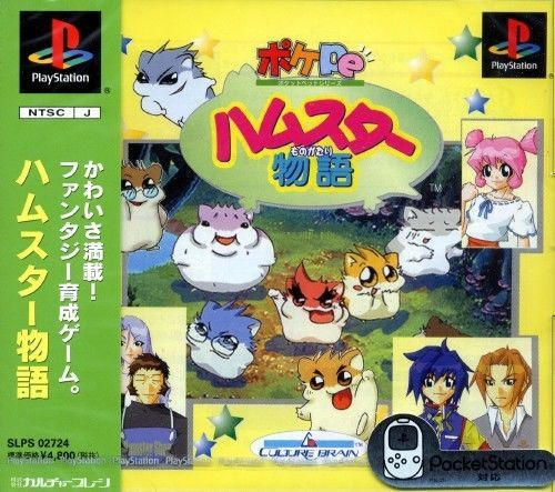 Hamster Monogatari, Sony Playstation One PS1, Import Japan Game