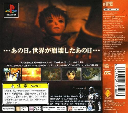 Arc The Lad v3, Sony Playstation One PS1, Import Japan Game