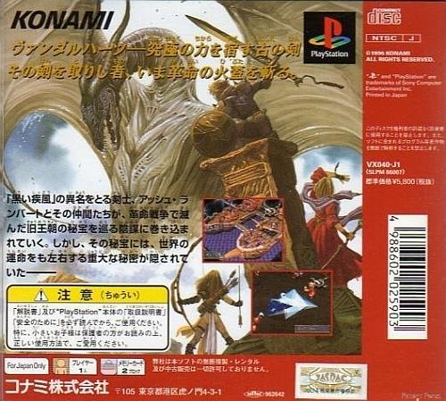 Vandal Hearts 1, Sony Playstation One PS1, Import Japan Game
