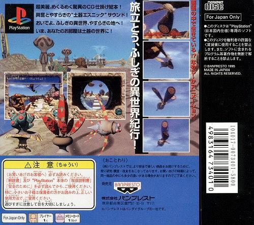 Doki Oki, Playstation One PS1, Import Japan Game