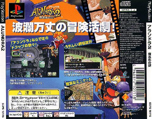 Alundra 2 (Mystery of Machinevolution), Playstation One PS1, Import Japan Game