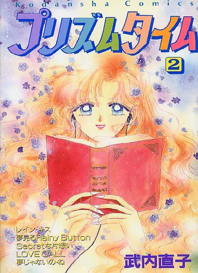 Sailor Moon Prism Time Volumes 1-2 (Complete), by Naoko Takeuchi, Manga +English
