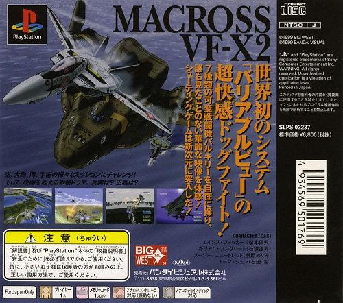 Macross VF-X 2, Sony Playstation One PS1, Import Japan Game