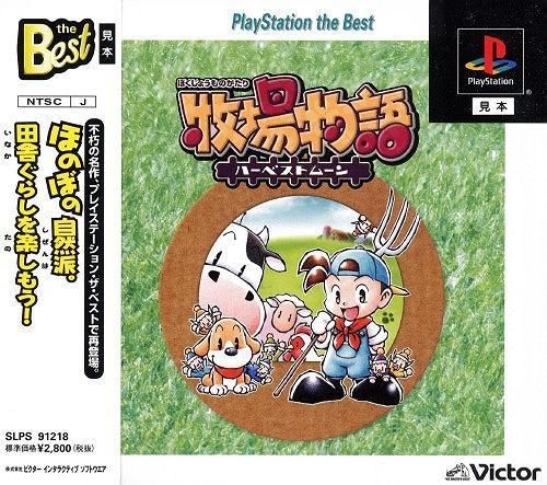 Bokujou Monogatari - Harvest Moon, Sony Playstation One PS1, Import Japan Game