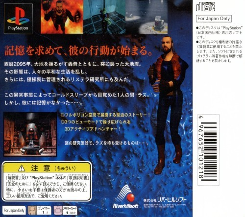OverBlood v1, Playstation One PS1, Import Japan Game