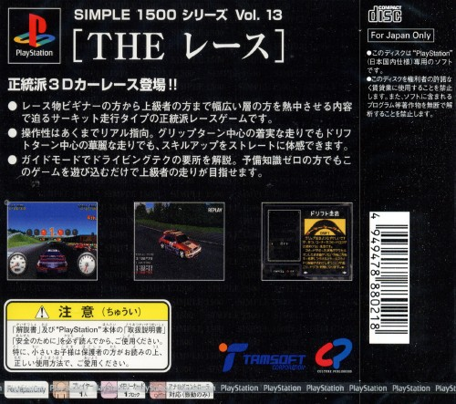 The Race, Sony Playstation One PS1, Import Japan Game
