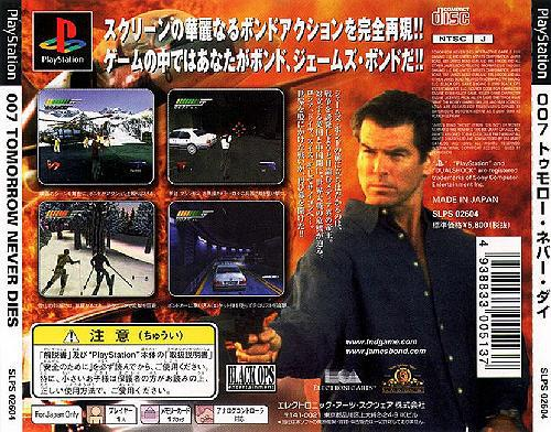 007 - Tomorrow never dies, Sony Playstation One PS1, Import Japan Game