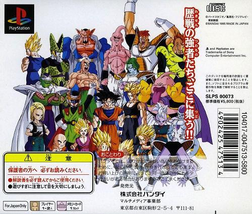 Dragon Ball Z - Ultimate Battle 22, Sony Playstation One PS1, Import Japan Game