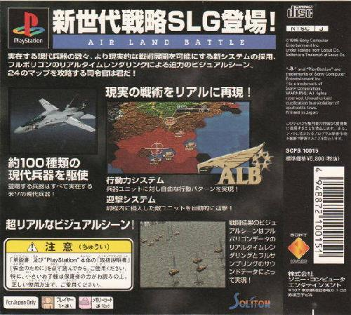 Air Land Battle (Sentou Kokka), Sony Playstation One PS1, Import Japan Game