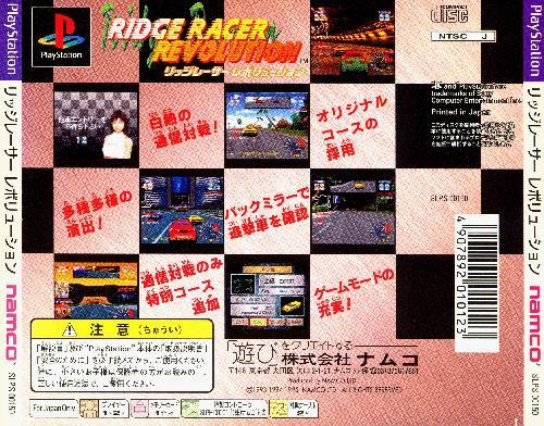 Ridge Racer Revolution, Sony Playstation One PS1, Import Japan Game