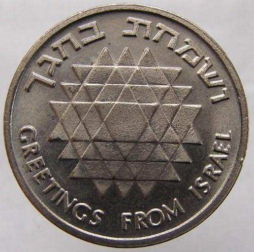 ISRAELI 1967 GREETINGS FROM ISRAEL JOY OF HOLIDAYS SILVERED MEDAL TOKEN   - $9.99