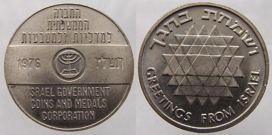ISRAELI 1967 GREETINGS FROM ISRAEL JOY OF HOLIDAYS SILVERED MEDAL TOKEN