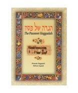 Phonetic Haggadah Palphot - $144.41