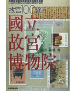 Ancient Palaces 100 Collection The National Palace Museum Japanese Catal... - $66.40