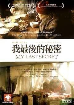 MY LAST SECRET 2009 DVD Li Xiaofeng Jia Kai Documentary