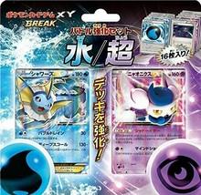 Pokemon card game XY BREAK Battle strengthening set water / ultra Japan ... - $19.82