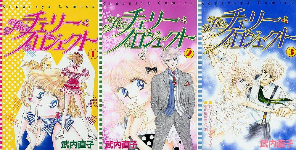 Sailor Moon Cherry Project Volumes 1-3 (Complete), Naoko Takeuchi Manga +English