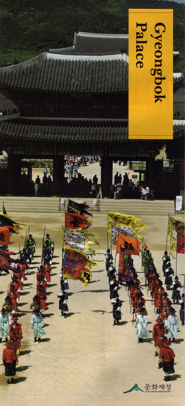 Primary image for GYEONGBOK PALACE Brochure