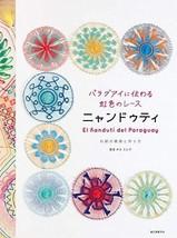 Brand new Craft Book SP4 Nanduti Paraguayan Embroidered Lace - $38.19
