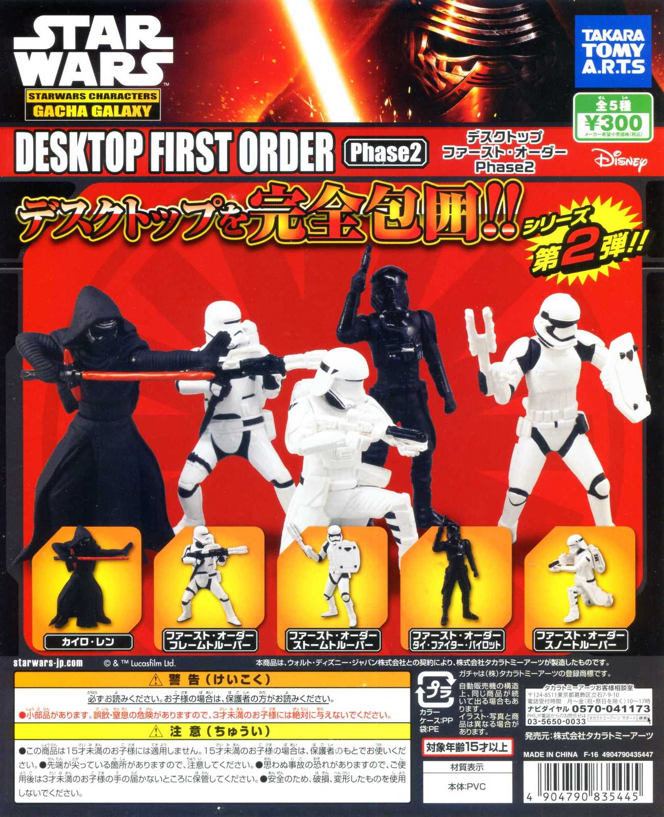 ARTS STAR WARS Characters GACHA GALAXY DESKTOP FIRST ORDER Phase 2 Full Set 5pc