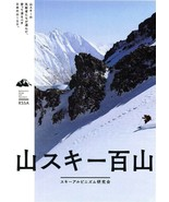 Backcountry Skiing 100 Mountains Guide Book  - $59.32