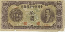 Central Reserve Bank of China 1944 Issue 10 Yuan CN-J81 - $1.29