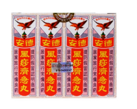 Teck Aun Chi Kit Pills 12's X 2.25g/box For Stomaches Wind, Diarrhoea - $14.50