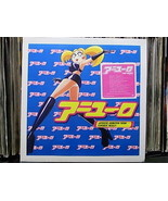 Demon Rare Anime Euro Japanese Animation Theme Eurobeat Medley Attack No.1 - $512.99