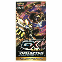 "Pokemon Card ""GX Battle Boost Remaster SM4+"" Booster Box 20Packs All Holo image 2"