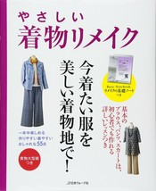 Easy Kimono Remake Clothes Japanese Craft Book - $27.69