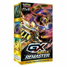 "Pokemon Card ""GX Battle Boost Remaster SM4+"" Booster Box 20Packs All Holo image 1"