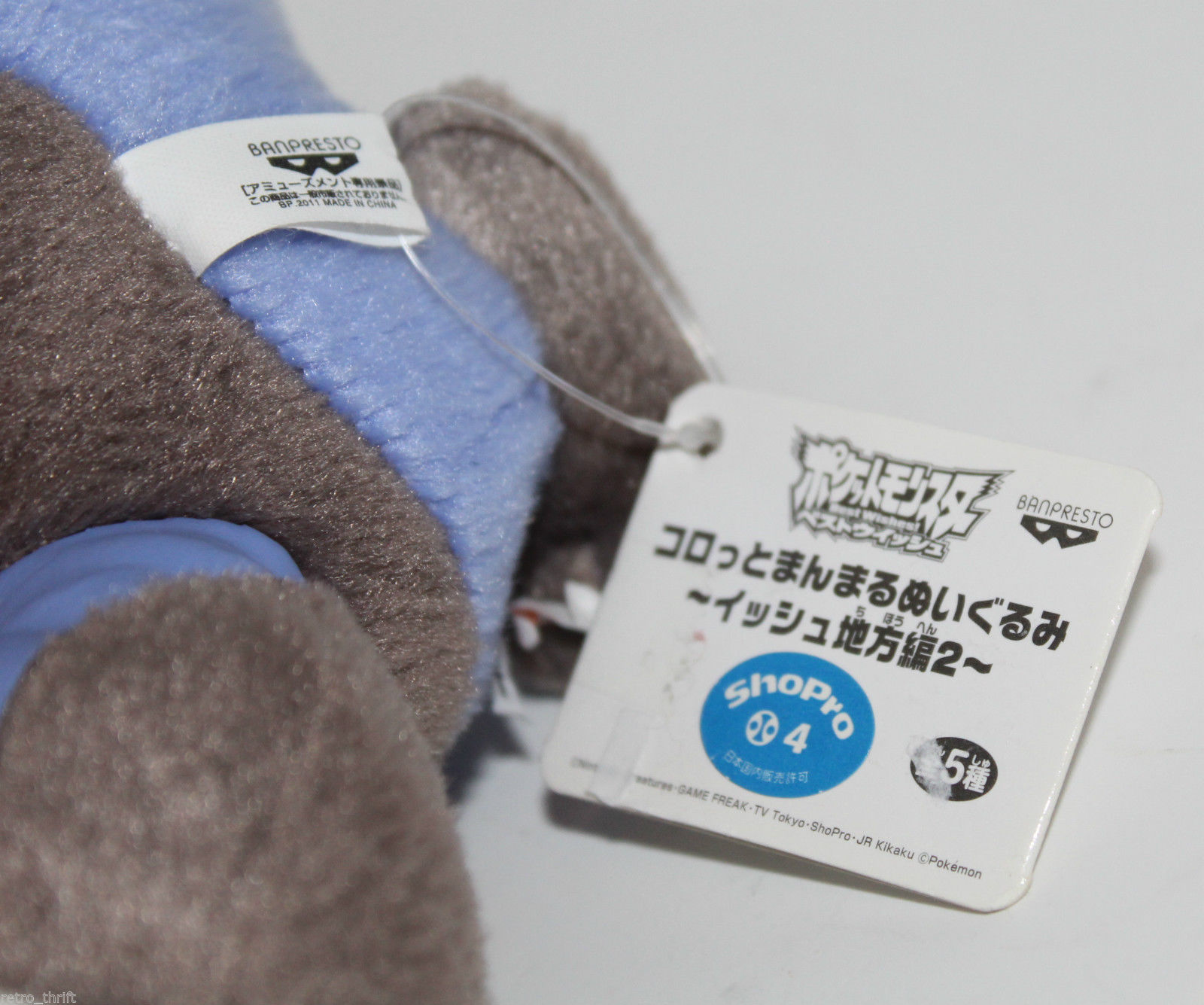"Pokemon Drilbur 7"" Plush Doll Banpresto 2011 47224"