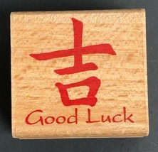Good Luck Chinese Character Symbol Rubber Stamp Wood Mounted Stampcraft  - $10.99