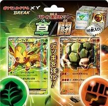 Pokemon card game XY BREAK Battle strengthening set grass / Compete - $18.08