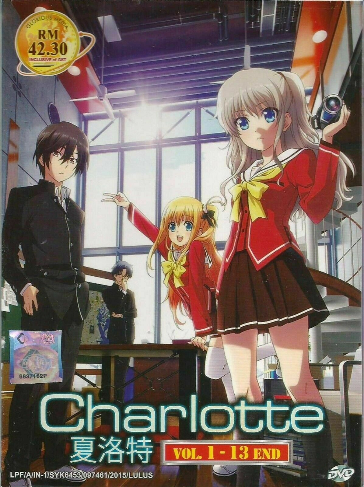 CHARLOTTE VOL.1-13 END COMPLETE BOX Ship From USA