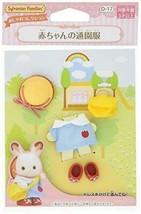 Of Sylvanian Families Kisekae baby kindergarten clothing D-17 - $12.67