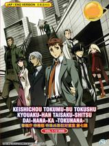 Keishichou Tokumubu Tokushu Kyouakuhan Taisakushitsu Dainanaka: Tokunana DVD