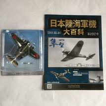 Encyclopedia Of The Japanese Army And Navy Nakajima Ki-43-I Hayabusa 1/8... - $89.11