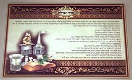 Judaica Havdala Blessings Order Reinforced Glass Tray Sephardi Mizrahi Israel  image 1