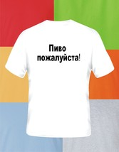 Beer Please Russian Beer T Shirt Pick Size & Color S M L XL 2XL 3XL 4XL 5XL - $17.49+