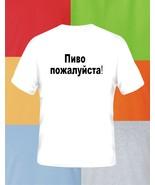 Beer Please Russian Beer T Shirt Pick Size & Color S M L XL 2XL 3XL 4XL 5XL - $17.49+